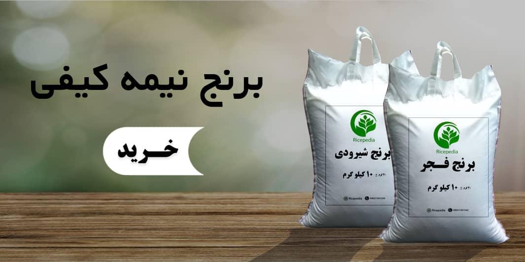 برنج نیمه کیفی