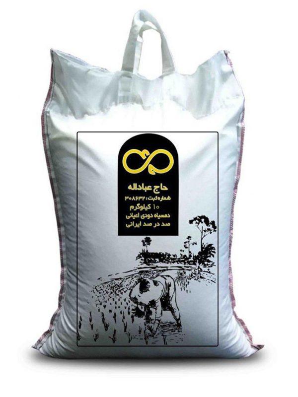 برنج دمسیاه دودی اعیانی حاج عباداله - 10 کیلوگرم
