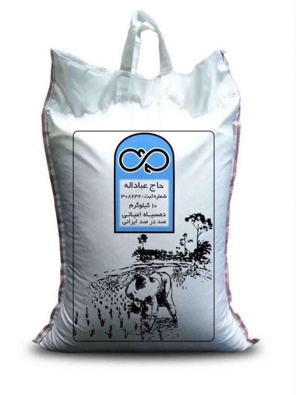 برنج دمسیاه اعیانی حاج عباداله - 10 کیلوگرم
